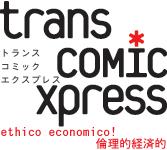 トランスコミック ethico economico! 倫理的経済的